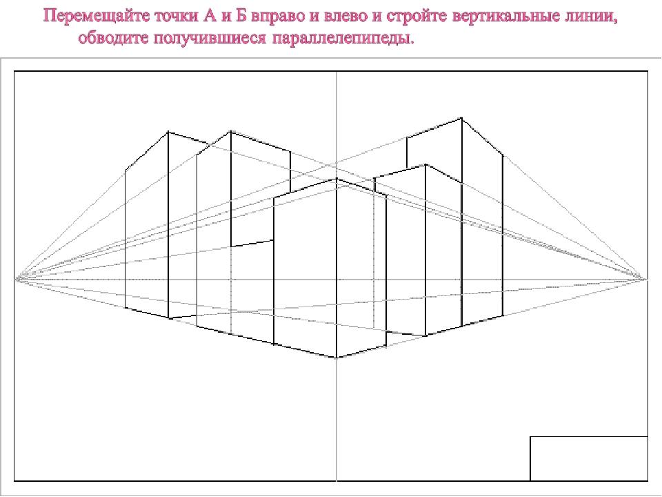 Дом в угловой перспективе рисунок карандашом
