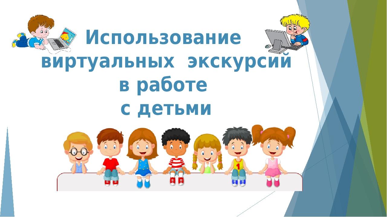 Картинка виртуальная экскурсия по детскому саду