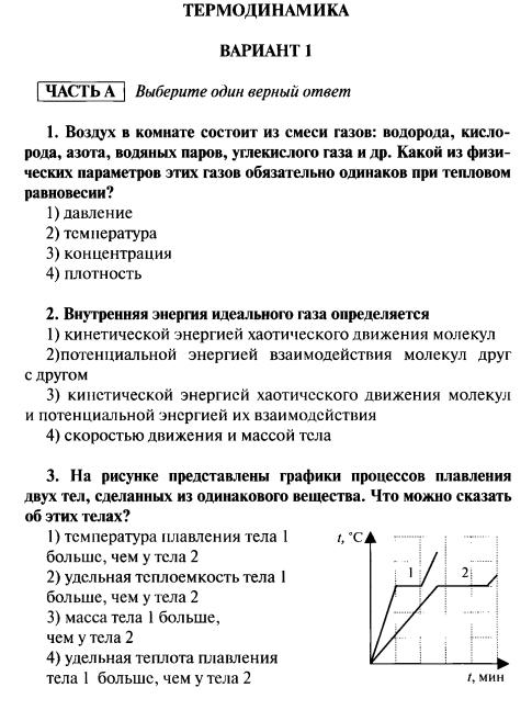 Контрольная работа по физике на тему Термодинамика  hello html 62e9d5de png
