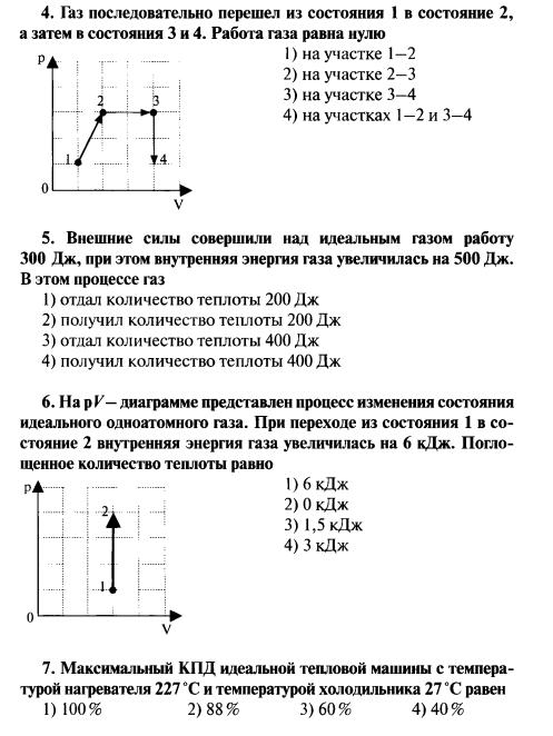 Контрольная работа по физике на тему Термодинамика  hello html m17f70c88 png