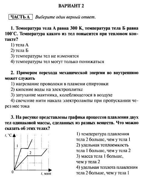 Контрольная работа по физике на тему Термодинамика  hello html m2a2b1b1d png