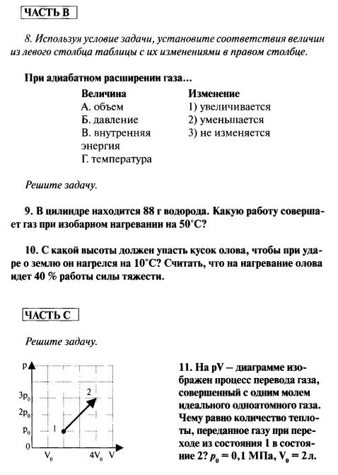 Контрольная работа по физике на тему Термодинамика  hello html m5fee4f8b png