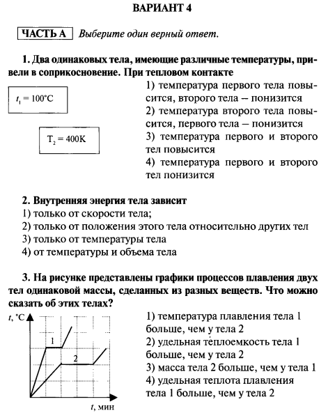 Контрольная работа по физике на тему Термодинамика  hello html ma51272f png