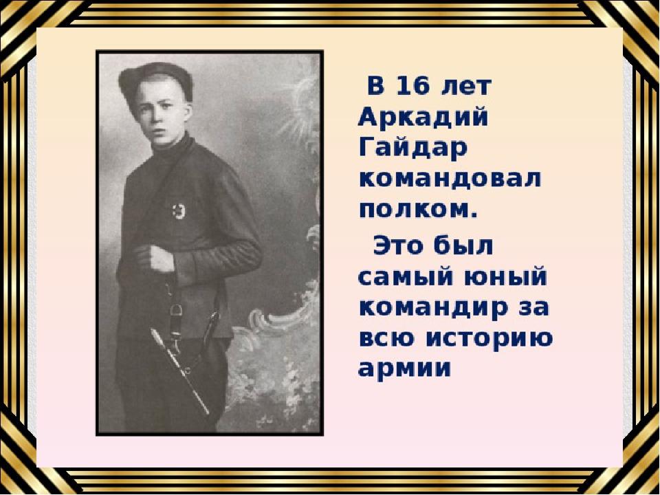 фото аркадий гайдар биография и фото шкафы мансарду