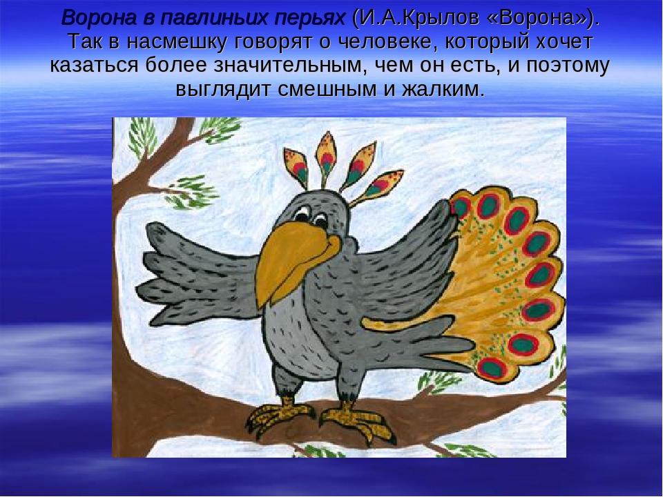 расскажи ворона в павлиньих перьях картинка мало чем