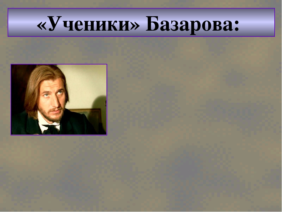 «Ученики» Базарова: