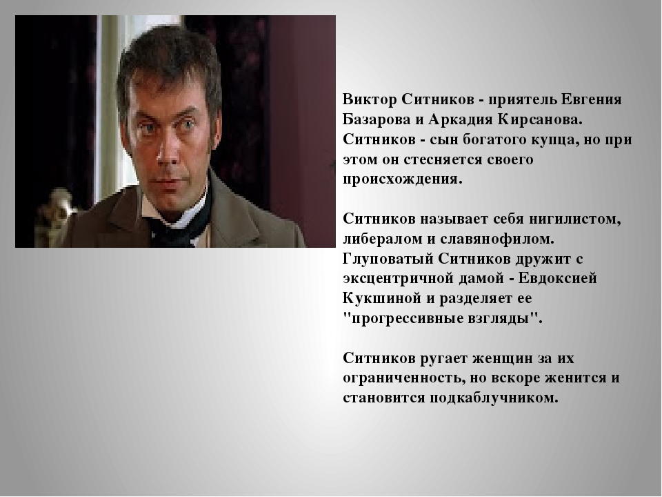 Виктор Ситников - приятельЕвгения Базароваи Аркадия Кирсанова. Ситников - с...