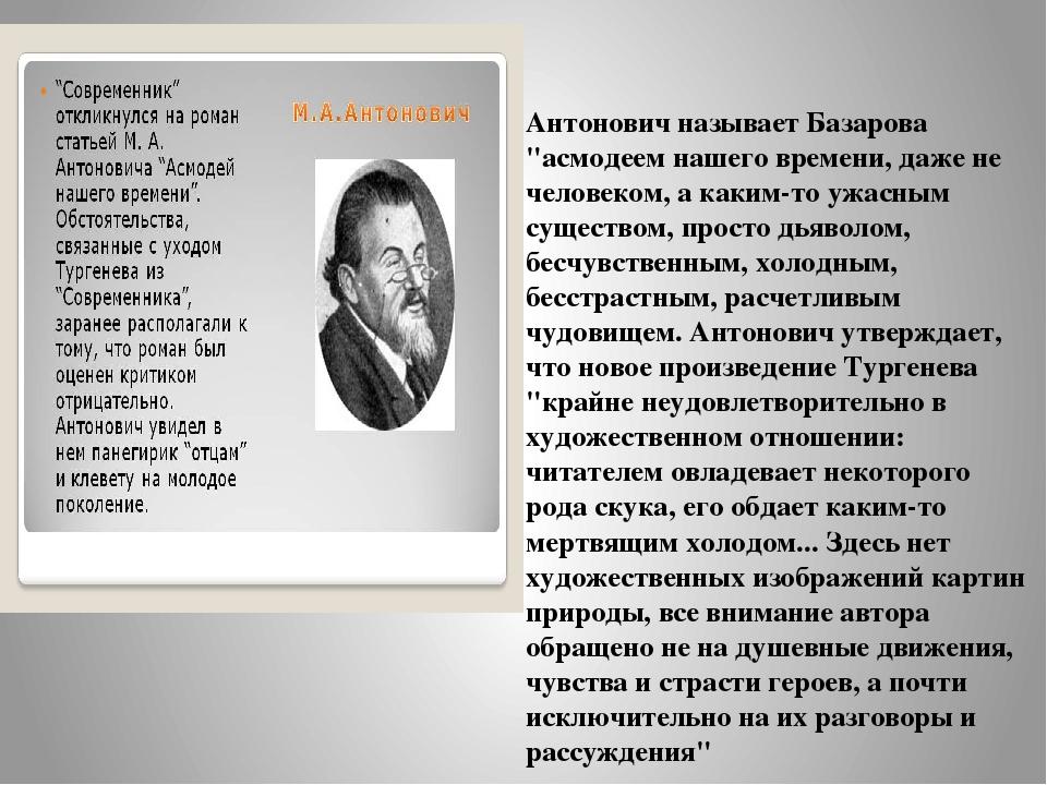 """Антонович называет Базарова """"асмодеем нашего времени, даже не человеком, а ка..."""