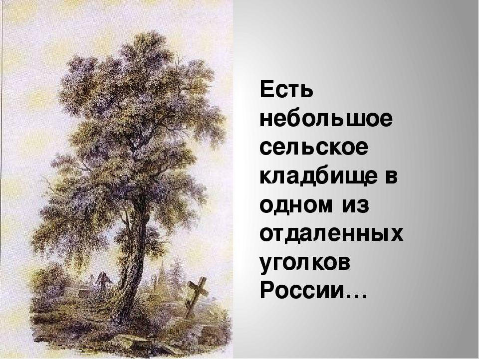 Есть небольшое сельское кладбище в одном из отдаленных уголков России…