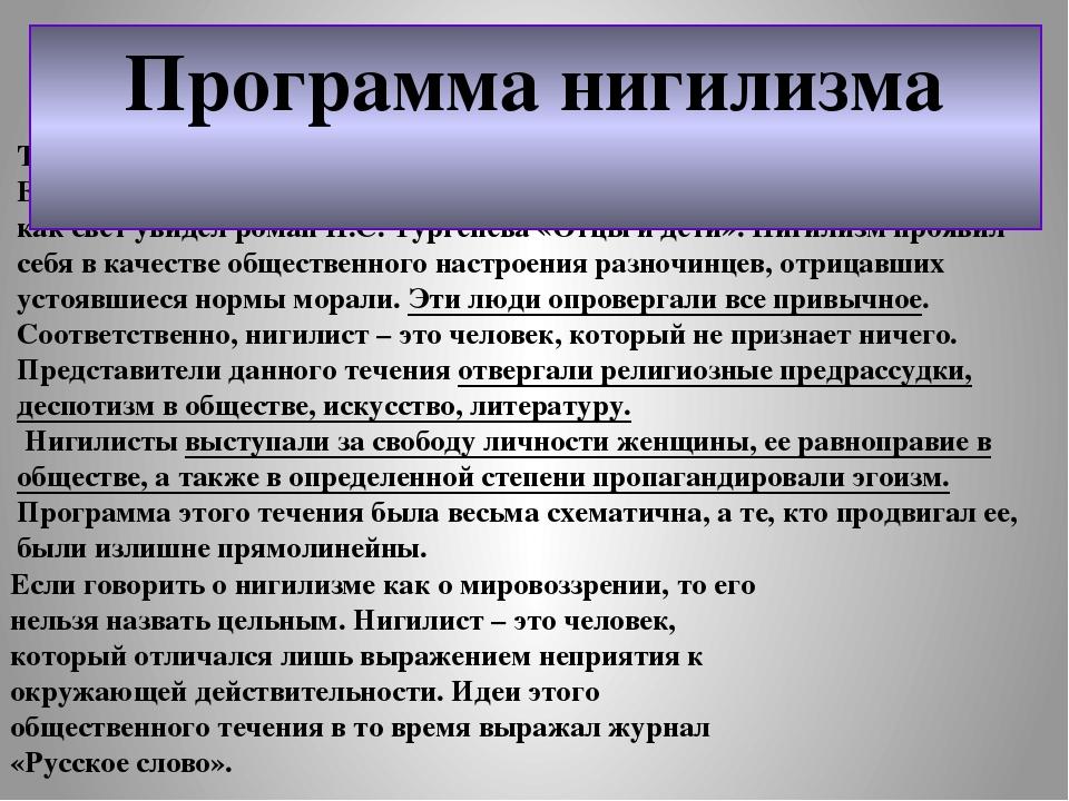 Течение общественной мысли. В России это течение получило максимальное распр...
