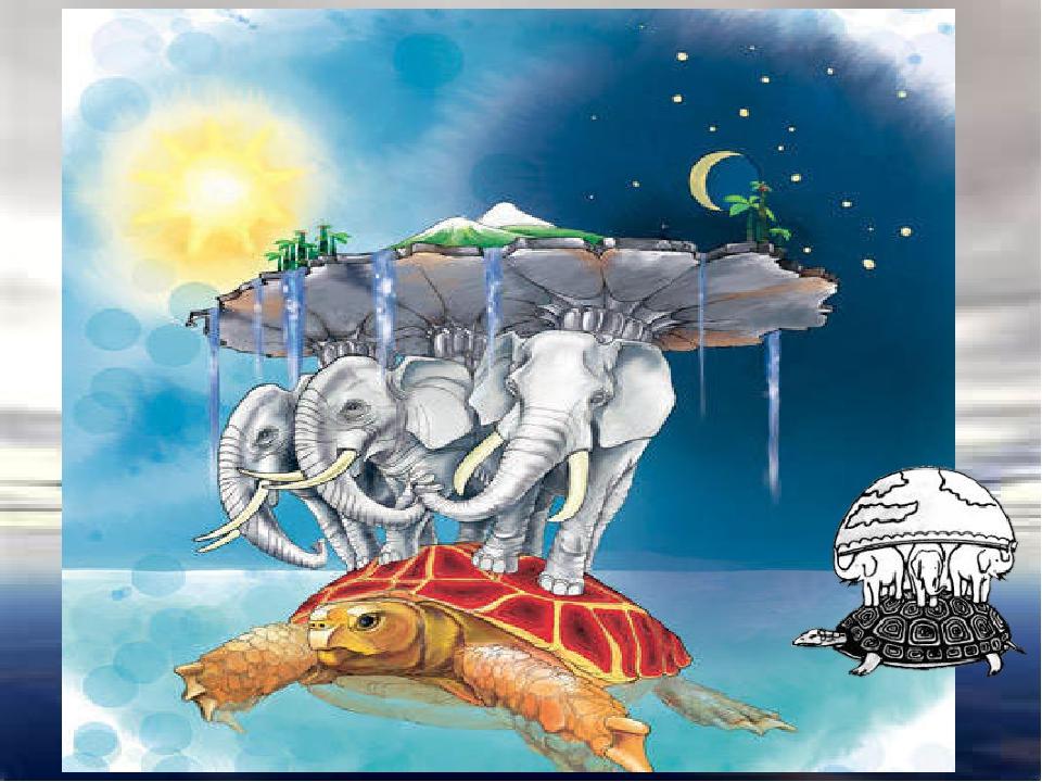 картинка земля на трех слонах китах и черепахе ежедневное выполнение этого