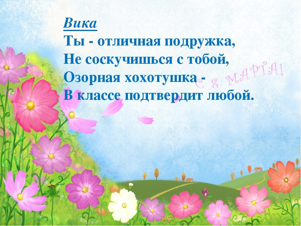 Поздравления стихи девочкам к 8 марта