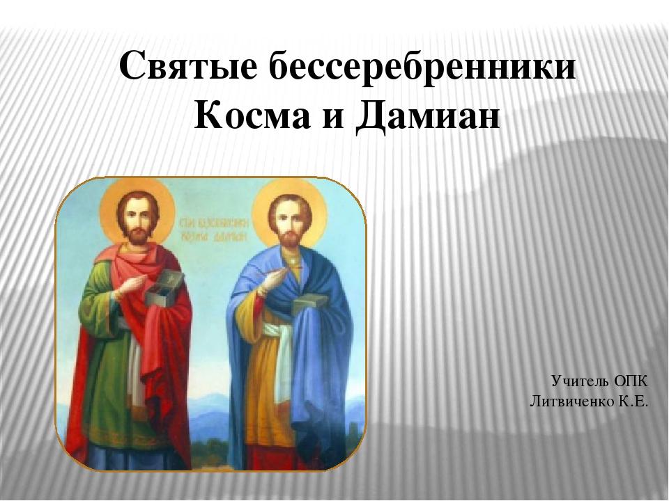 Святые бессеребренники Косма и Дамиан Учитель ОПК Литвиченко К.Е.