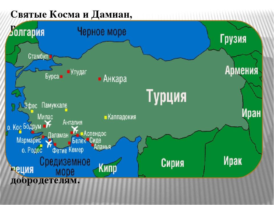 Святые Косма и Дамиан, родились в провинции Асия, в области Ефес. Их отец, зн...