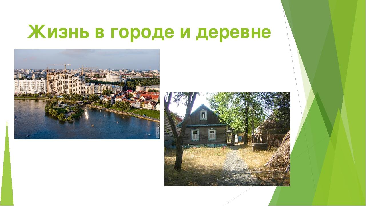 Картинки сравнение города с деревней