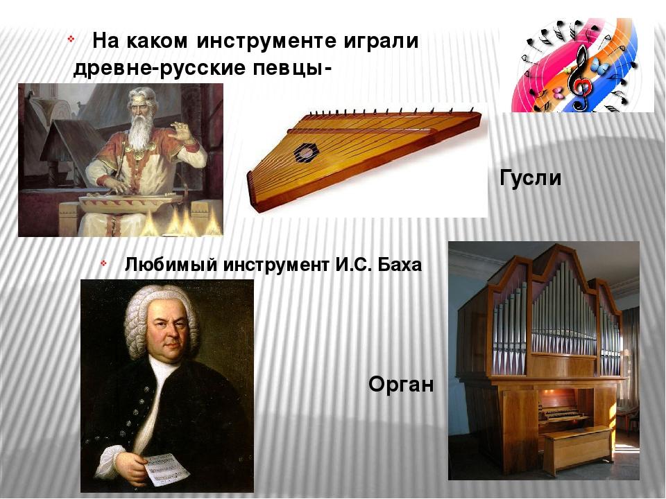 артура руденко презентация викторина музыкальная бах хотите купить
