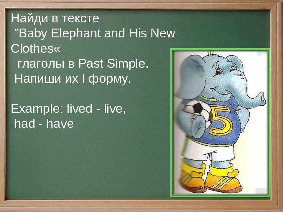 "Haйди в тексте ""Baby Elephant and His New Clothes« глаголы в Past Simple. Haп..."