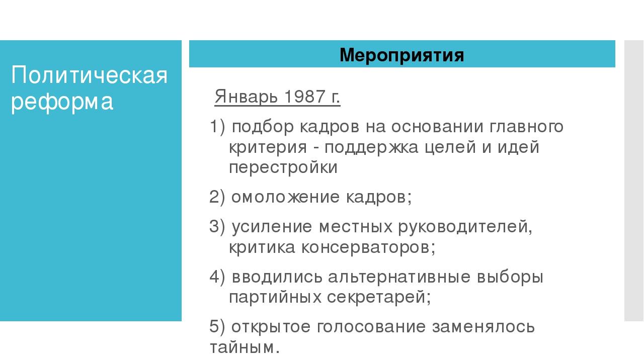 Политическая реформа Январь 1987 г. 1) подбор кадров на основании главного кр...