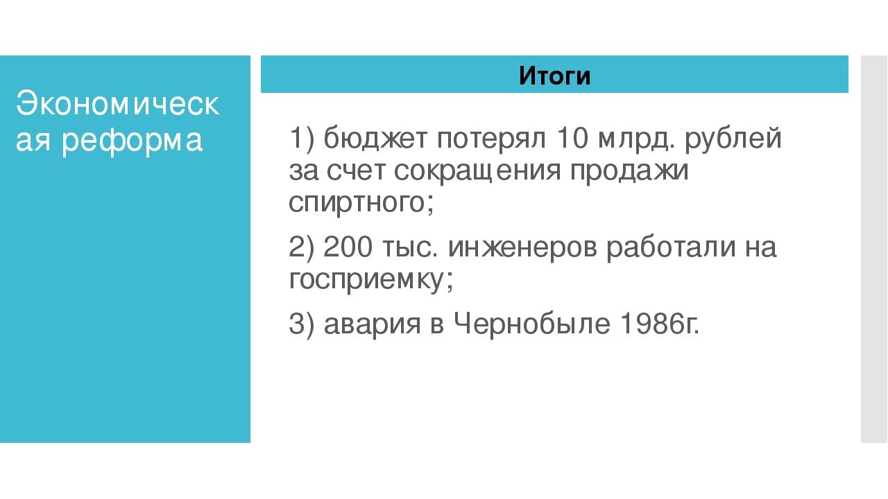Экономическая реформа 1) бюджет потерял 10 млрд. рублей за счет сокращения пр...