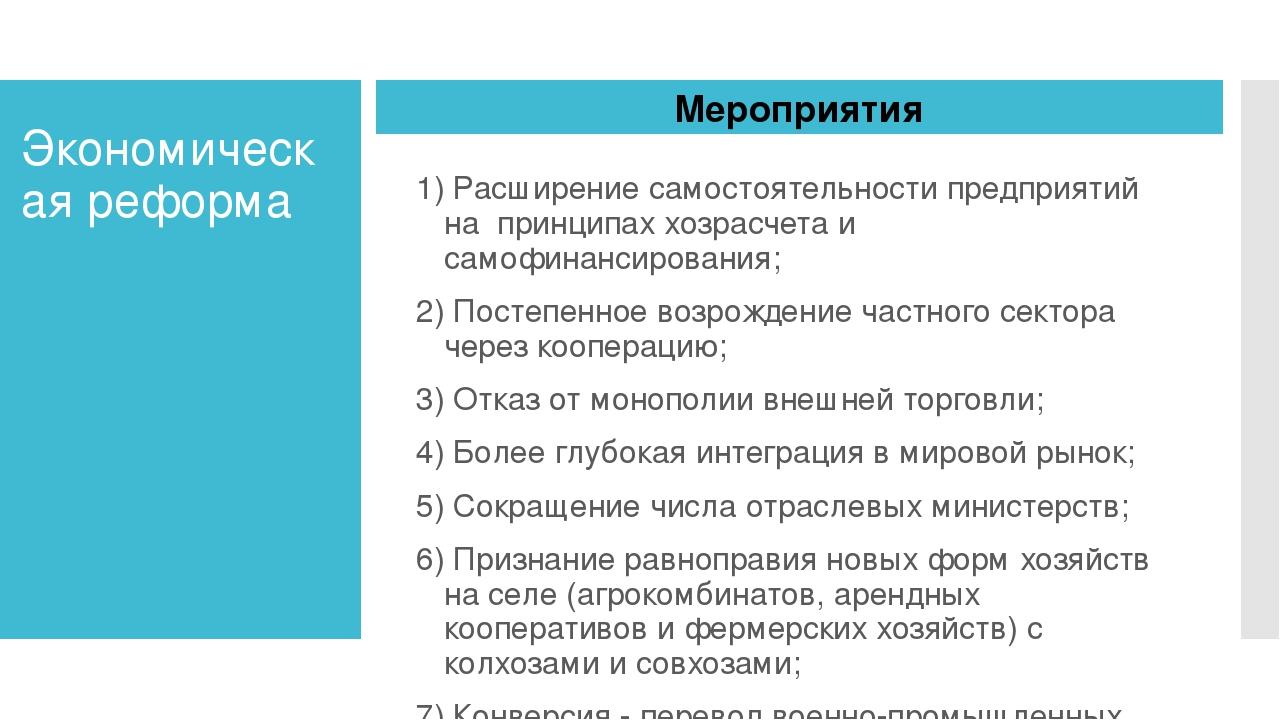 Экономическая реформа 1) Расширение самостоятельности предприятий на принципа...