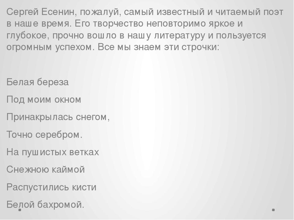 Сергей Есенин, пожалуй, самый известный и читаемый поэт в наше время. Его тво...
