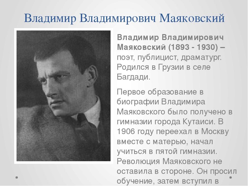 Владимир Владимирович Маяковский Владимир Владимирович Маяковский (1893 - 193...