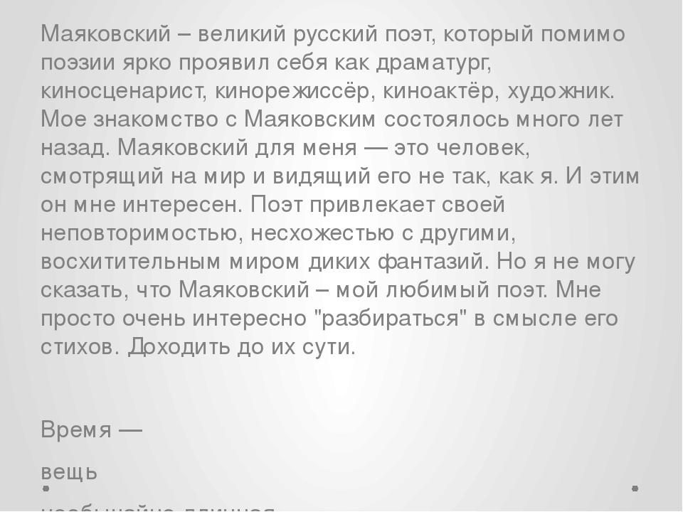 Маяковский – великий русский поэт, который помимо поэзии ярко проявил себя ка...