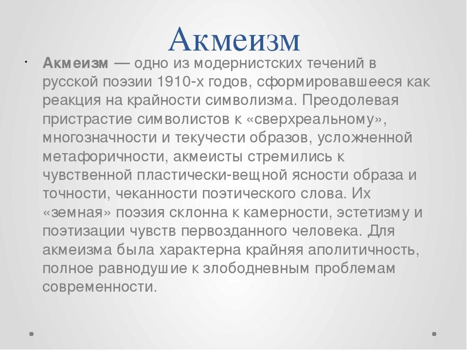 Акмеизм Акмеизм — одно из модернистских течений в русской поэзии 1910-х годов...