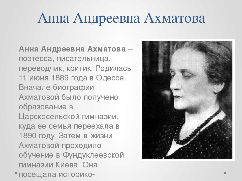 Анна Андреевна Ахматова Анна Андреевна Ахматова – поэтесса, писательница, пер...