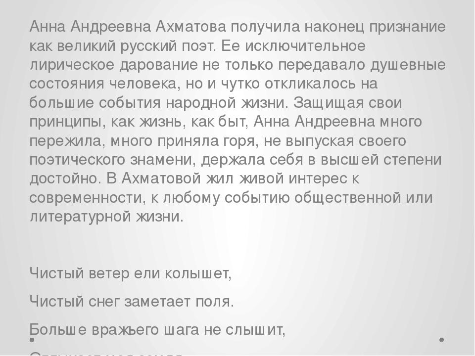 Анна Андреевна Ахматова получила наконец признание как великий русский поэт....