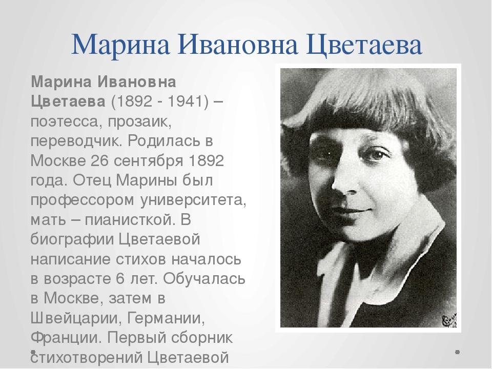 Марина Ивановна Цветаева Марина Ивановна Цветаева (1892 - 1941) – поэтесса, п...