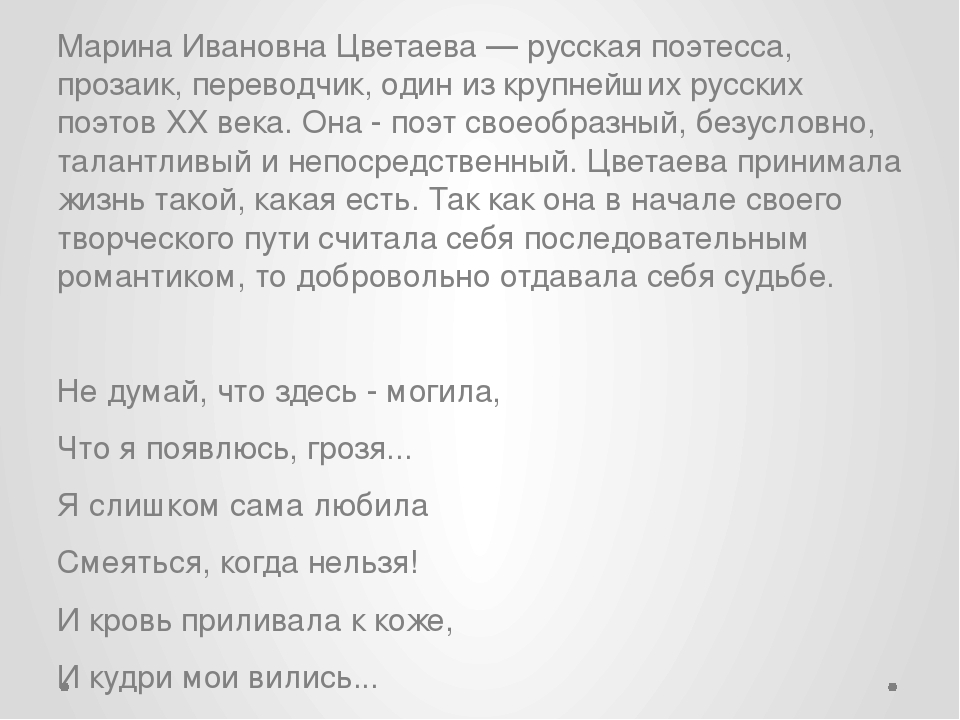 Марина Ивановна Цветаева — русская поэтесса, прозаик, переводчик, один из кру...