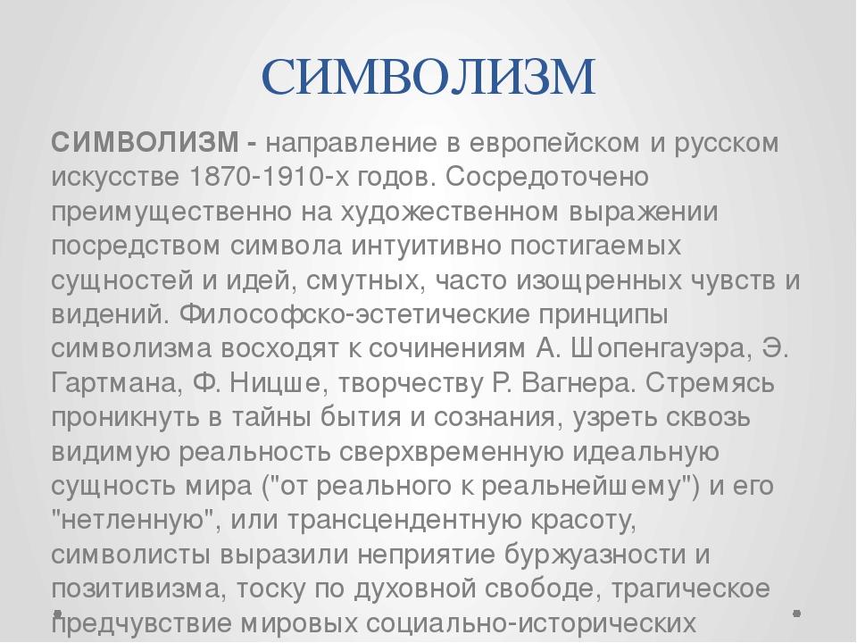 СИМВОЛИЗМ СИМВОЛИЗМ - направление в европейском и русском искусстве 1870-1910...