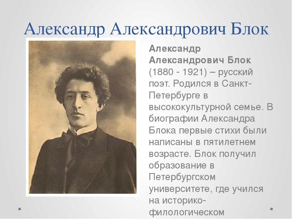Александр Александрович Блок Александр Александрович Блок (1880 - 1921) – рус...