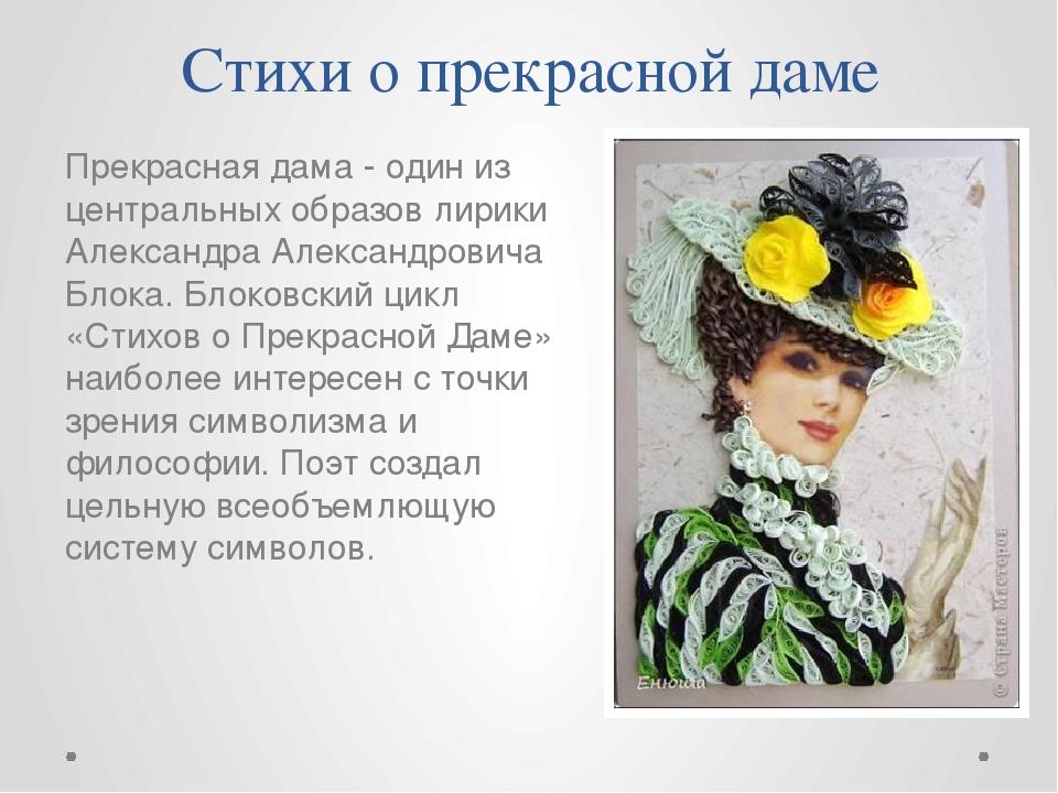 Стихи о прекрасной даме Прекрасная дама - один из центральных образов лирики...