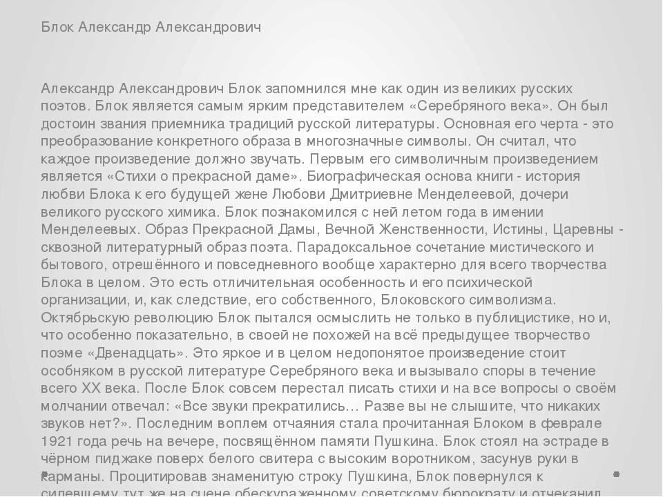 Блок Александр Александрович Александр Александрович Блок запомнился мне как...