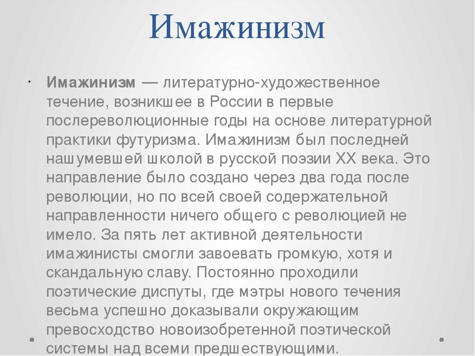 Имажинизм Имажинизм — литературно-художественное течение, возникшее в России...