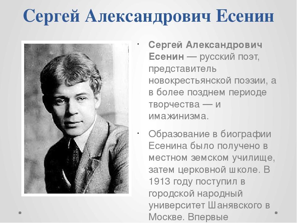 Сергей Александрович Есенин Сергей Александрович Есенин — русский поэт, предс...