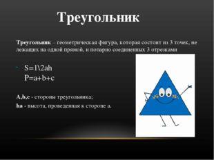 Треугольник Треугольник– геометрическая фигура, которая состоит из 3 точек,