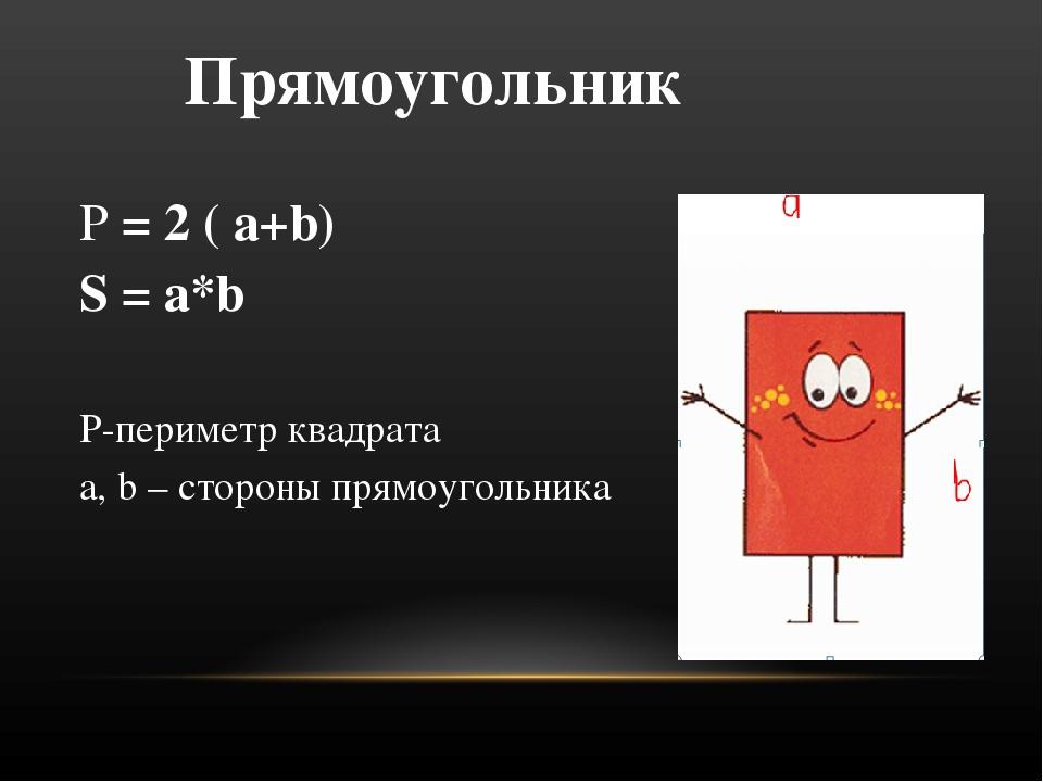 Прямоугольник P = 2 ( а+b) S = a*b P-периметр квадрата a, b – стороны прямоу...