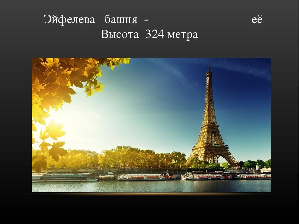 Эйфелева башня - её Высота 324 метра