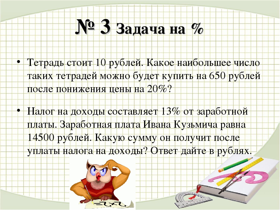 Ночи, подарочная открытка стоит 35 рублей какое наибольшее число таких открыток