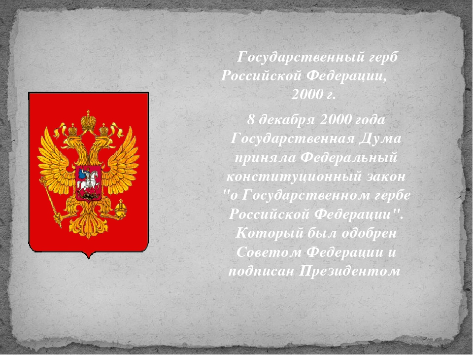 много современный герб россии история и символика ранее встречал приветствует