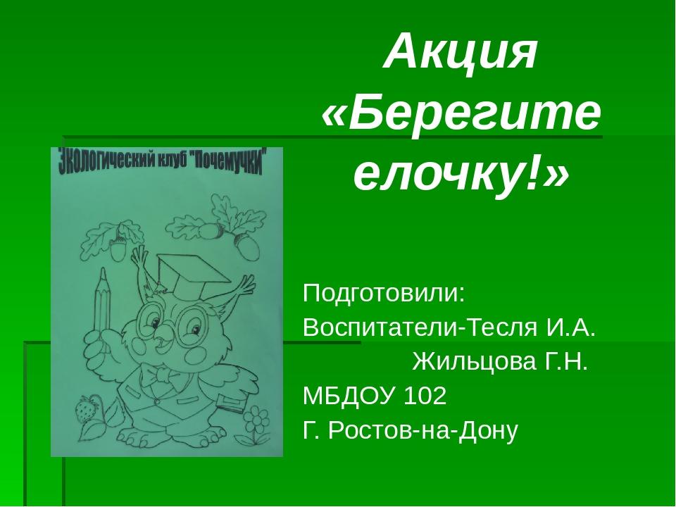 Подготовили: Воспитатели-Тесля И.А. Жильцова Г.Н. МБДОУ 102 Г. Ростов-на-Дону...