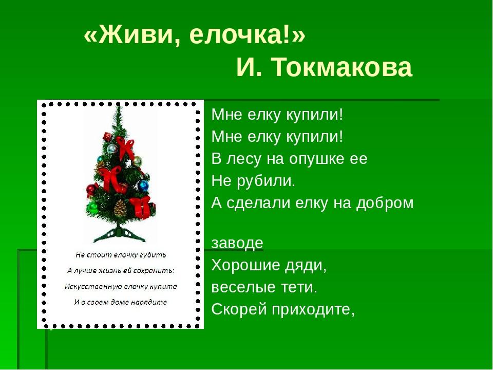 «Живи, елочка!» И. Токмакова Мне елку купили! Мне елку купили! В лесу на опу...
