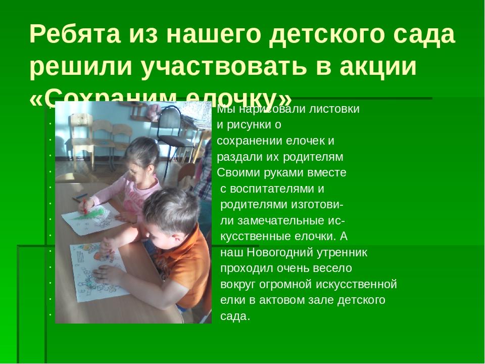 Ребята из нашего детского сада решили участвовать в акции «Сохраним елочку» М...