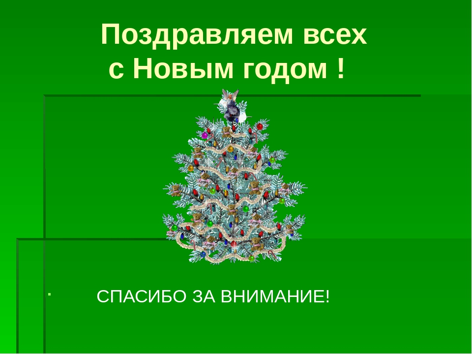 Поздравляем всех с Новым годом ! СПАСИБО ЗА ВНИМАНИЕ!