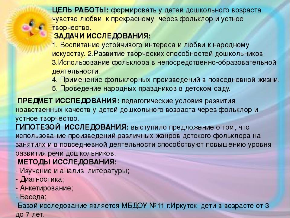 русским фольклором знакомству программа рабочая по малышей