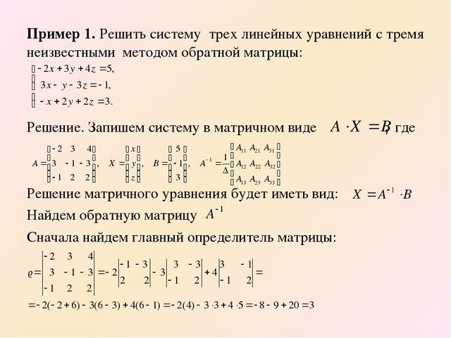 Решение экономических задач матричным методом как решить задачу какие будут котята