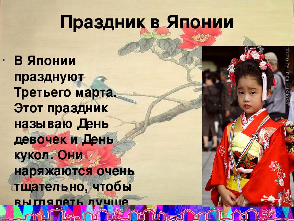 поздравление на 8 марта по японски речь